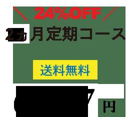 2ヶ月定期コース 5,770円
