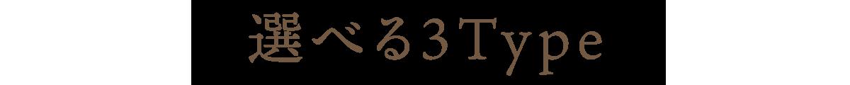 選べる3Type