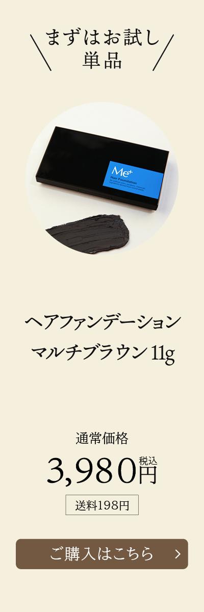 ヘアファンデーション マルチブラウン 11g [通常価格]3,980円税込
