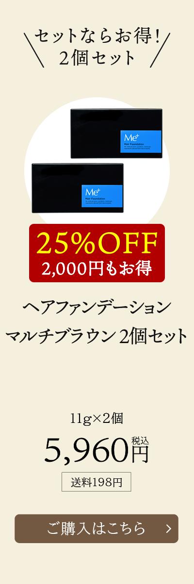 【25%OFF!2,000円もお得】ヘアファンデーション マルチブラウン 2個セット [11g×2個]5,960円税込