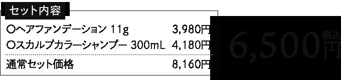 [セット内容 ○ヘアファンデーション 11g 3,980円+○スカルプカラーシャンプー 300mL 4,180円通常セット価格 8,160円]6,500円税込