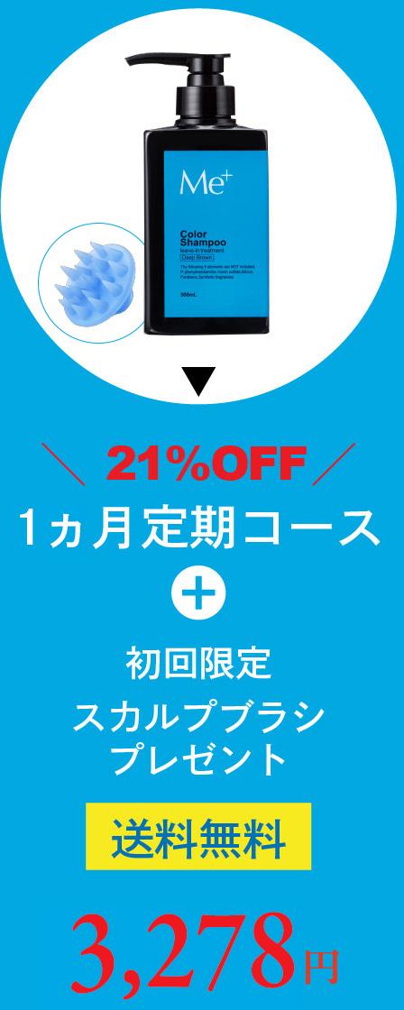 21%OFF 1ヶ月定期コース+スカルプブラシプレゼント 2,980円(送料無料)