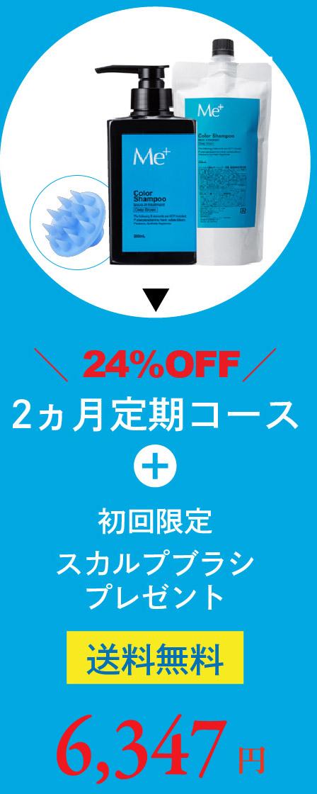 24%OFF 2ヶ月定期コース+スカルプブラシプレゼント 5,770円(送料無料)