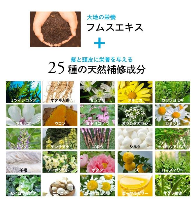 大地の栄養フムスエキス+髪と頭皮に栄養を与える25種の天然補修成分